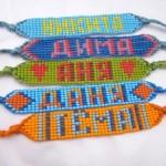 Именные браслеты из бисера